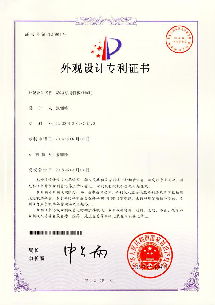 动物专用骨板(PRCL)-外观设计专利证书